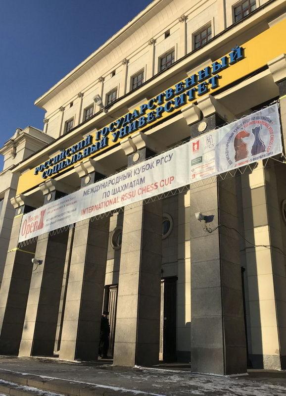 13-й Международный Кубок РГСУ Moscow Open